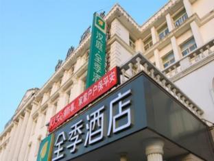 Hanting Hotel Beijing Xizhimen Exhibition Center Branch