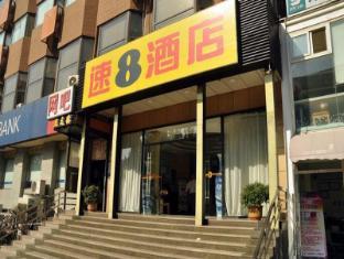 Super 8 Hotel Beijing Zhong Guan Cun Yong Zheng