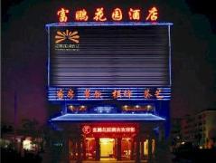 Fu Peng Garden Hotel | Hotel in Haikou