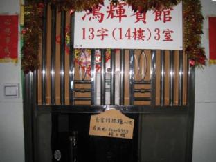 Hung Fai Guest House Hong Kong - Entrance