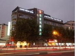 Yiwu Bangke Business Hotel | Hotel in Yiwu