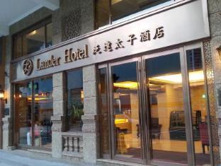 泛達太子酒店