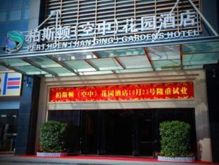 深圳柏斯頓空中花園酒店