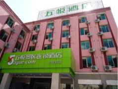 5 Yue Hotel Jiuzhaigou | Hotel in Jiuzhaigou