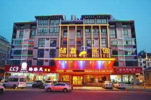 /id-id/yiwu-chuxin-hotel/hotel/yiwu-cn.html?asq=jGXBHFvRg5Z51Emf%2fbXG4w%3d%3d