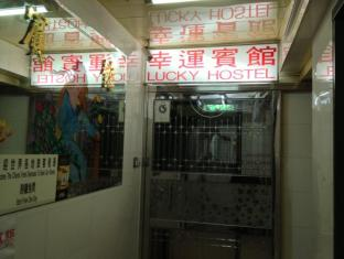 Lucky Hostel Mongkok