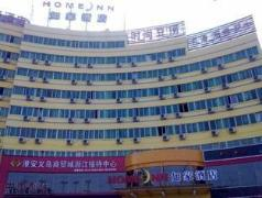 Home Inn Yiwu International Trade Center | Hotel in Yiwu
