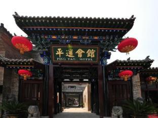 /pingyao-hotel/hotel/pingyao-cn.html?asq=jGXBHFvRg5Z51Emf%2fbXG4w%3d%3d