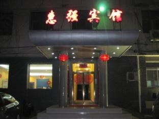 Beijing Hui Qiang Hotel