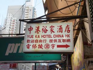 Yue Ka Hotel 52-54 Argyle Street Hongkong - Utsiden av hotellet