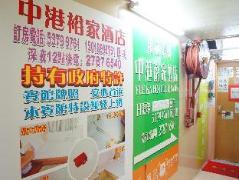 Yue Ka Hotel - 52-54 Argyle Street | Cheap Hotels in Hong Kong