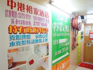Yue Ka Hotel 52-54 Argyle Street Hongkong - Bejárat
