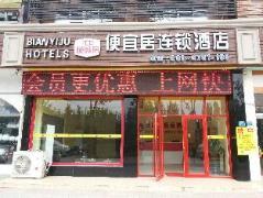 Qingdao Pianyiju Liansuo Hotel | Cheap Hotels in Qingdao China