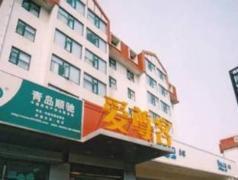 Aizunke Qingdao Hotel Ning Xia Road | Hotel in Qingdao