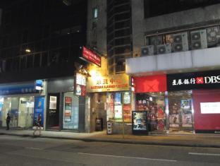 Hong Kong Motel Hong Kong - Entrance
