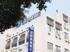 Bestay Hotel Express Suzhou Guanqian Street | Hotel in Suzhou
