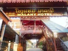 Hotel in Laos | Malany Hotel