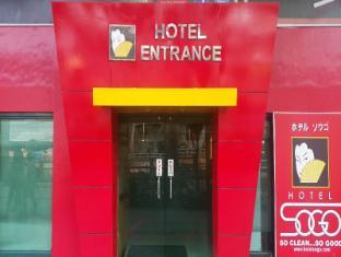 호텔 소고 에드사 쿠바오