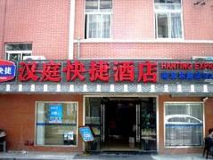 Hanting Hotel Shanghai East Nanjing Road Branch China