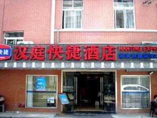 漢庭上海南京東路酒店