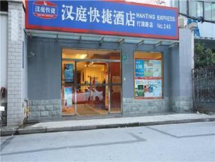 Hanting Hotel Shanghai Dapu Bridge Branch
