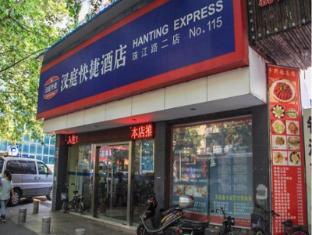Hanting Hotel Nanjing Zhujiang Road Fuqiao Subway Station Branch