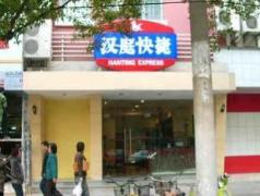 Hanting Hotel Wuhan Hongkong Road Branch | Cheap Hotels in Wuhan China