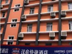 Hanting Hotel Nanjing Xinjiekou Shanghai Road Branch | Hotel in Nanjing