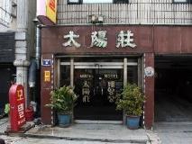 Taeyang Motel: