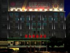 Changsha Shenggao Boutique Hotel | Hotel in Changsha