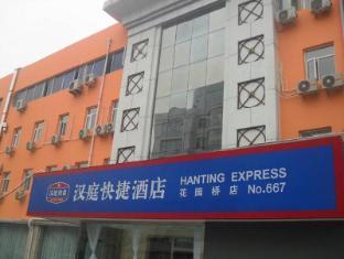 Hanting Hotel Beijing Garden Bridge Branch
