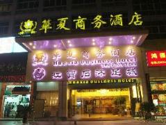 Huaxia Business Hotel   Hotel in Dongguan