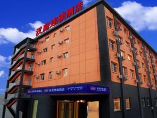 한팅 호텔 베이징 화마오 오션 인터내셔널 센터 브랜치
