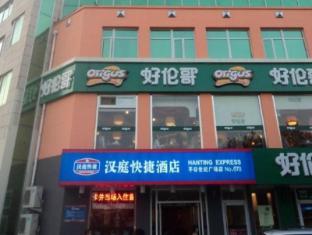 Hanting Hotel Beijing Pinggu Century Plaza Branch