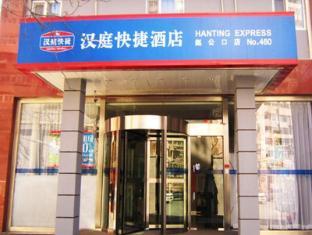 Hanting Hotel Beijing Muxiyuan Branch