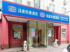 Hanting Express Beijing Daguanyuan Branch Hotel China