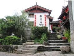 Lijiang Moon Inn | Hotel in Lijiang
