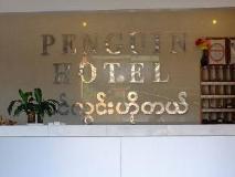 Penguin Hotel: exterior
