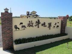 Puding 535 B&B | Taiwan Budget Hotels