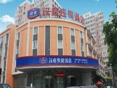 Hanting Express Beijing Military Museum Branch China
