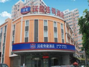 Hanting Hotel Beijing Military Museum Branch