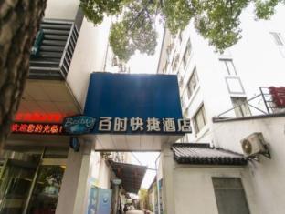 /bestay-hotel-express-suzhou-zhuozhengyuan-guanqian-street/hotel/suzhou-cn.html?asq=jGXBHFvRg5Z51Emf%2fbXG4w%3d%3d