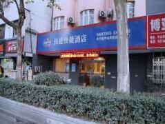 Hanting Hotel Nanjing Confucius Temple Zhongshan South Branch | Hotel in Nanjing
