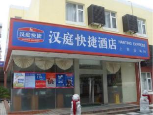 Hanting Hotel Shanghai Shangnan Branch