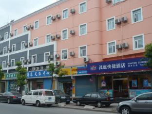 Hanting Hotel Shanghai Caohejing Branch