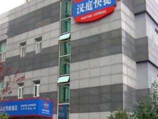 Hanting Hotel Nanjing Hanzhongmen Branch