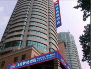 Hanting Hotel Nanjing Huangpu Road Branch