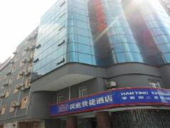 Hanting Hotel Wuxi Zhongshan Road Babaiban Branch | Hotel in Wuxi