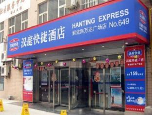 Hanting Hotel Xian Jiefang Road Wanda Plaza