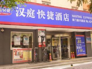 Hanting Hotel Xian South Gate Zhenxing Road Branch
